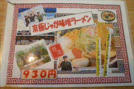 道の駅京極名水プラザ (4)_R