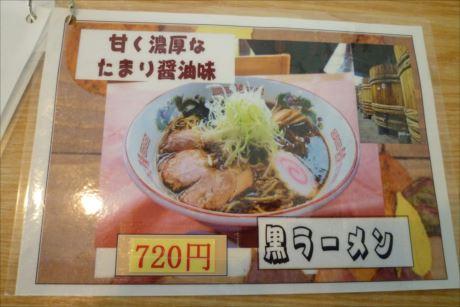 道の駅京極名水プラザ (8)_R