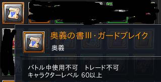 がどぶれ3