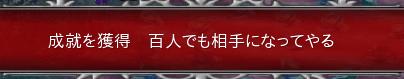 メルッド冒険譚2