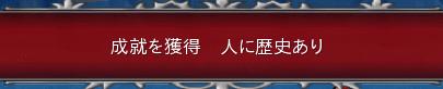 モートン冒険譚5