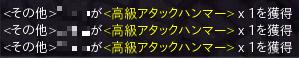 アタックハンマー3
