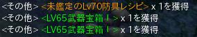 70れしぴ