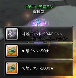 2000チケその1