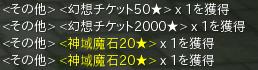 2000チケその2