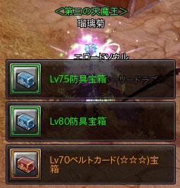 ベルト☆3