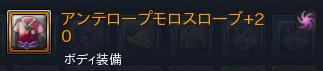 ローブ+20