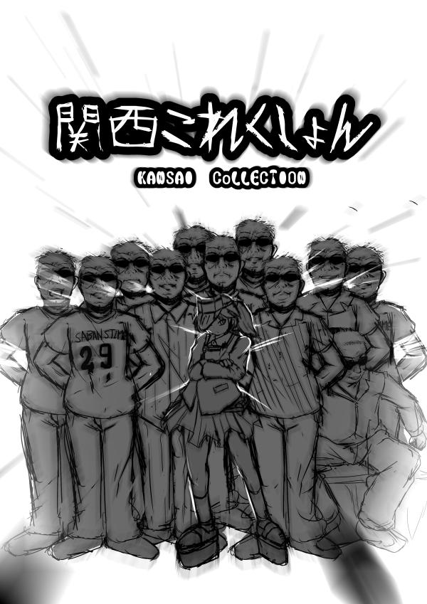 関西コレクション4