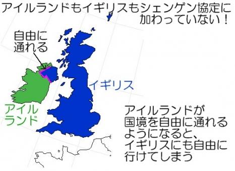 イギリスとシェンゲン協定