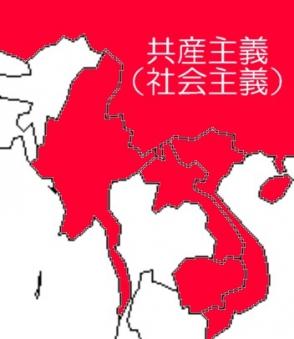 インドシナ半島が社会主義に