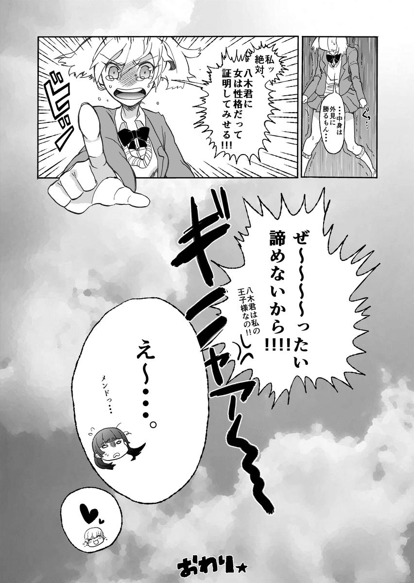 ビジュシン作品0016