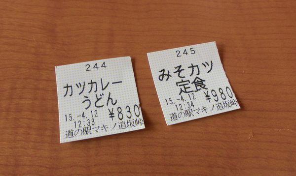 CIMG35531.jpg
