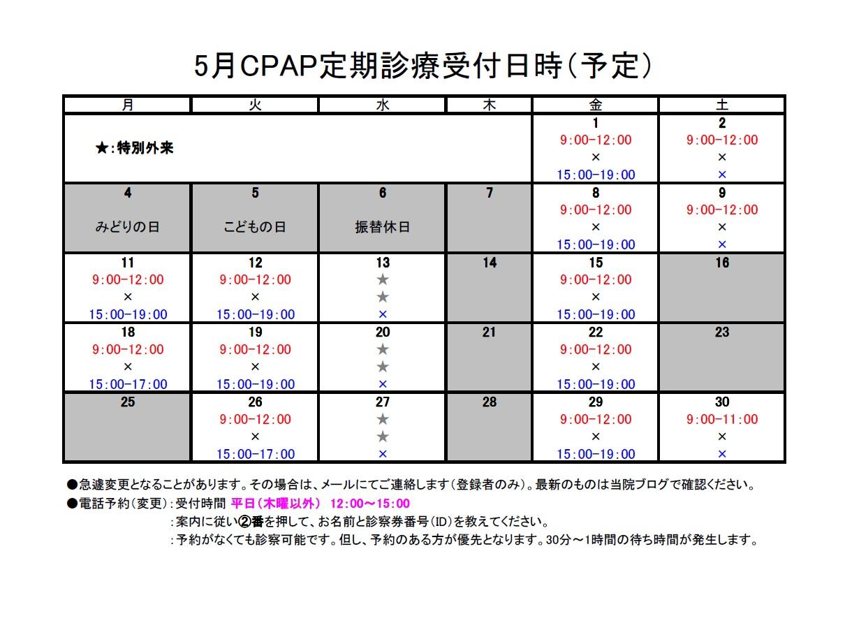2015年5月CPAP定期診療受付日時