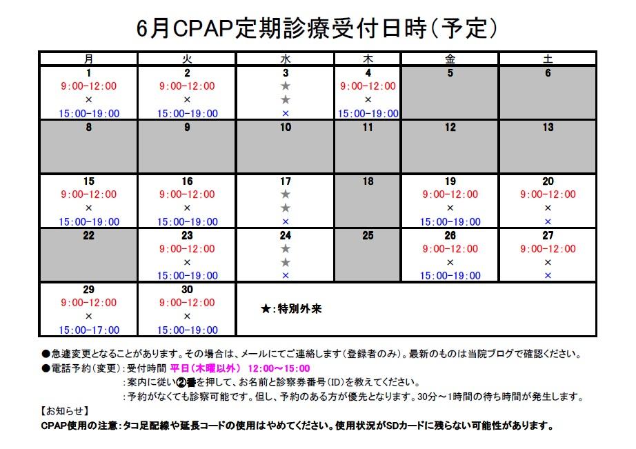 2015年6月CPAP定期診療受付日時③