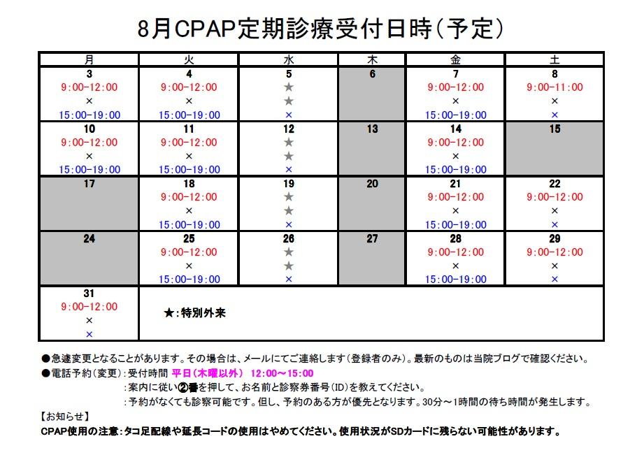 2015年8月CPAP定期診療受付日時