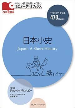JapanShortHistory.jpg