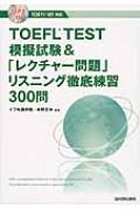 TOEFL300mon.png