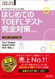 TOEFL_hajimete.png