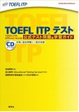 TOEFL_itp_official.png
