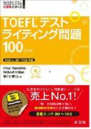TOEFL_writing.png