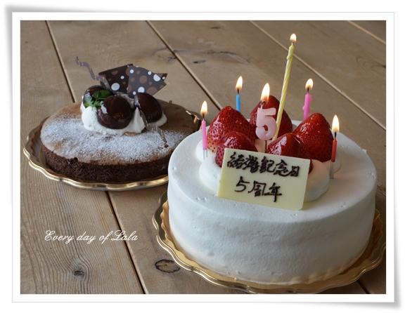 結婚記念日ケーキ201506
