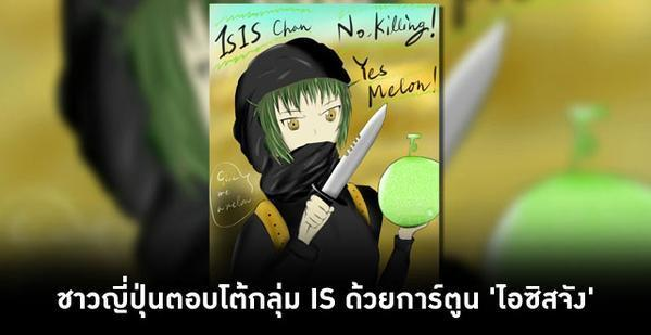 ISIS20chan20Cut20a20melon.jpg