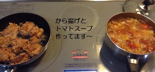 から揚げとトマトのスープ作ってますよー