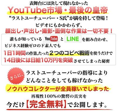 ラストユーチューバー MrSUDO 周藤竜也