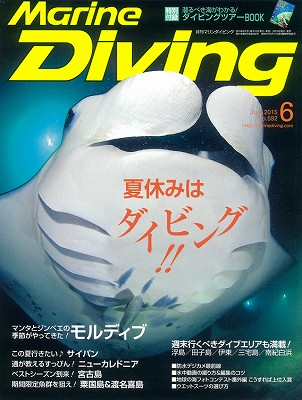 マリンダイビング6月号発売中