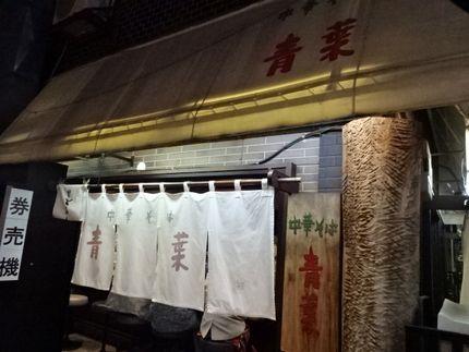 中野 ラーメン 青葉