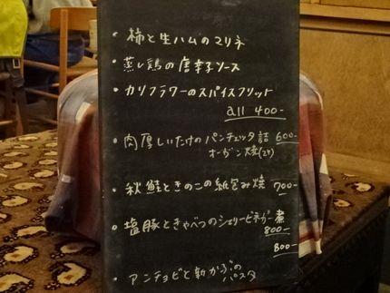 幡ヶ谷 jicca
