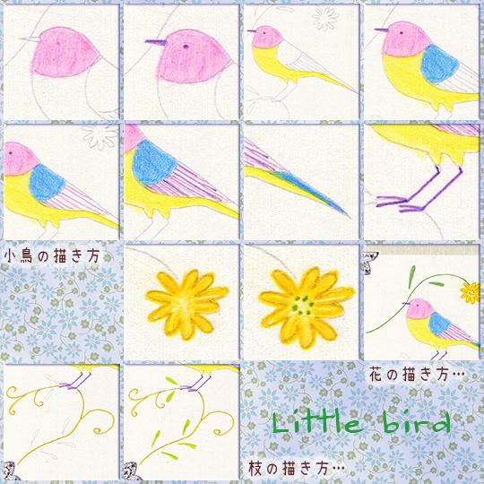 ぬり絵 「小鳥」