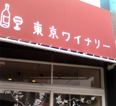 1505 東京ワイナリー 01