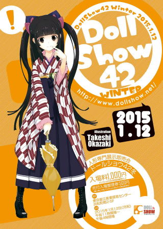 dollshow42_flyer_omote.jpg