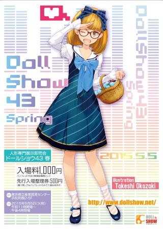 dollshow43_flyer_omote.jpg