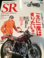 20150317_the_SR_vol6 (1)