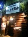 20150115けんもち商店01