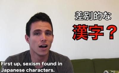 差別的な漢字 ユーチュ-バー