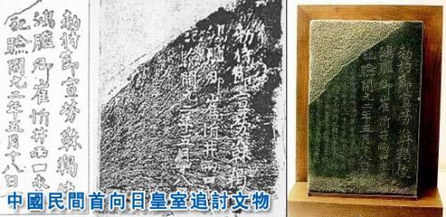 「鴻臚井碑」 中国石碑 皇居1