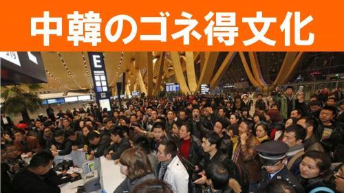 中国空港 ゴネ得
