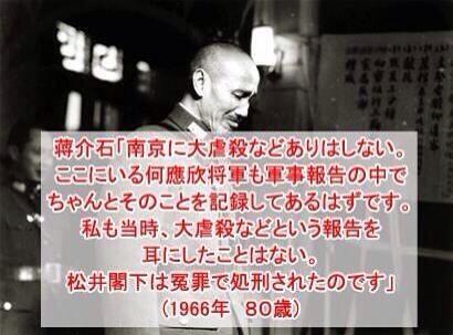 蒋介石 南京大虐殺