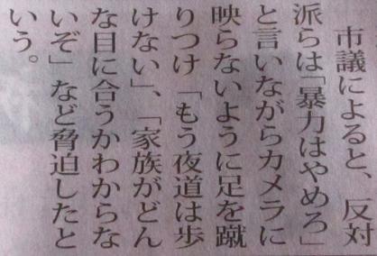 辺野古移設反対派の暴力 新聞2