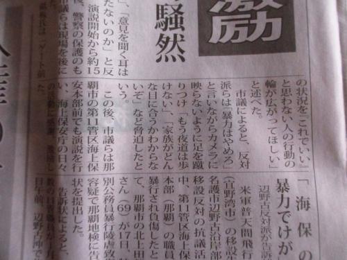 辺野古移設反対派の暴力 新聞1