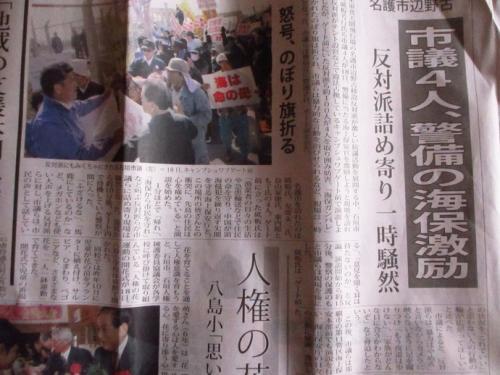 辺野古移設反対派の暴力 新聞