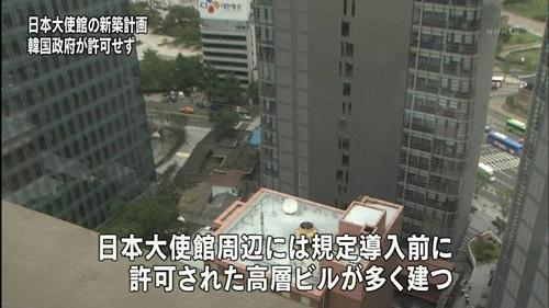 駐韓日本大使館