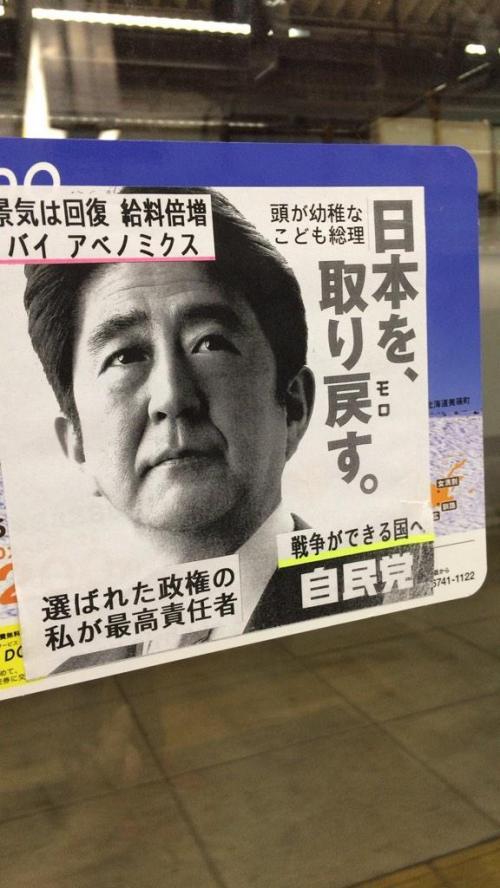 JR 安倍ポスター 左翼 無断貼付