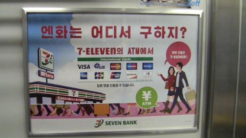 セブン銀行 車内広告 ハングル 外国語
