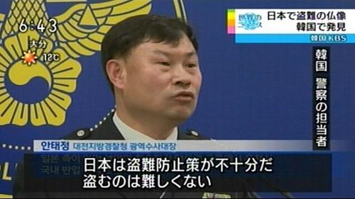 韓国警察 盗まれた方が悪い