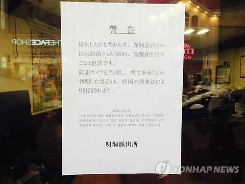 日本人詐欺 携帯電話 盗難
