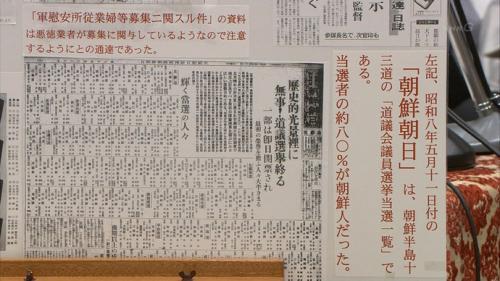 日帝 併合時代 選挙結果 80%朝鮮人